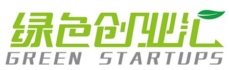 绿色创业汇